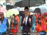 三年一次的盛会 闽南通 2017.03.26 - 厦门卫视 00:24:41