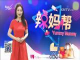 跳起来小明星 辣妈帮 2017.03.27 - 厦门电视台 00:19:47