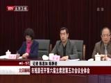 [北京新闻]市残联召开第六届主席团第五次会议全体会