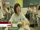 [北京新闻]北京今年高考取消三本录取批次 合并为本科二批