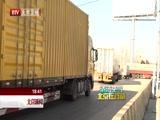 [北京新闻]重拳治理重型柴油大货车排放污染