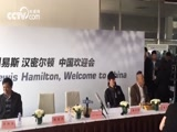 [F1]刘易斯-汉密尔顿中国行见面会