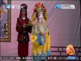 罗通扫北(2)斗阵来看戏 2017.04.03 - 厦门卫视 00:48:36