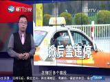 新闻斗阵讲 2017.4.6 - 厦门卫视 00:25:03