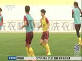 [女足]训练全开放 中国女足轻松备战克罗地亚