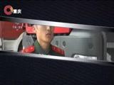 《走近中国消防》 20170410