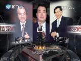 台湾科技业的孟尝君 叶国一 两岸秘密档案 2017.04.11 - 厦门卫视 00:40:31