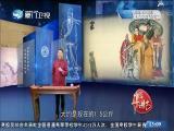 商贾传奇(十)盐铁官营 斗阵来讲古 2017.04.14 - 厦门卫视 00:29:03