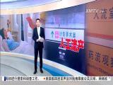 午间新闻广场 2017.4.14- 厦门电视台 00:20:59