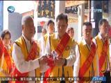 东南亚观察 2017.4.15 - 厦门卫视 00:11:38