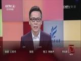 《城市1对1》 20170416 宝石之都 中国·东海——比利时·安特卫普