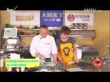 苗准美食 2017.04.16 - 厦门电视台 00:10:36