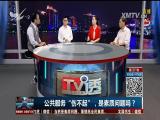 """公共服务""""伤不起"""",是素质问题吗? TV透 2017.4.18 - 厦门电视台 00:24:57"""