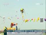 山东潍坊:各色风筝争奇斗艳 百支风筝团队聚齐竞技