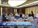 两岸新新闻 2017.4.20 - 厦门卫视 00:28:34