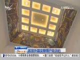 午间新闻广场 2017.4.22 - 厦门电视台 00:20:10