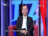 吴家莹:转型发展 服务台商 玲听两岸 2017.04.22 - 厦门电视台 00:28:55