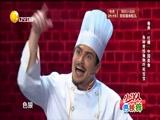 《中国美食》卷弗