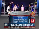 楼宇经济能否成为厦门新的经济增长点? TV透 2017.4.23 - 厦门电视台 00:25:06