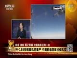 《今日关注》 20170423 航母 潜艇 国之重器 中国海军迈向一流