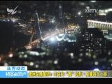 特区房地产 2017.04.24 - 厦门电视台 00:08:59