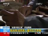 《新闻30分》 20170425