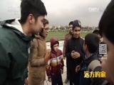 [远方的家]一带一路(147)伊朗 偶遇伊朗小学生