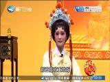 孟丽君后传(4) 斗阵来看戏 2017.04.27 - 厦门卫视 00:49:34