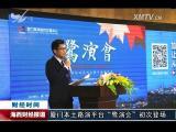 海西财经报道 2017.04.26 - 厦门电视台 00:06:20