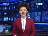 04月27日 新闻联播