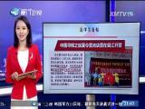 两岸新新闻 2017.4.29 - 厦门卫视 00:27:10