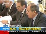 [新闻30分]关注叙利亚危机 俄外长:俄方准备好与美国合作