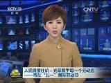 """[视频]人民日报社论:光荣属于每一个劳动者——写在""""五一""""国际劳动节"""