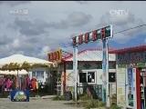 [视频]四川:补民生短板 惠藏区百姓