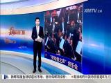 午间新闻广场 2017.4.30 - 厦门电视台 00:20:22