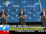 """[新闻30分]关注英国""""脱欧""""进程:欧盟达成与英""""脱欧""""谈判指导方针"""
