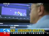 [新闻30分]领跑者 吴季:引领空间科学 敢为天下先