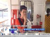 厦视新闻 2017.5.1 - 厦门电视台 00:23:08