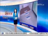 午间新闻广场 2017.5.2 - 厦门电视台 00:21:06