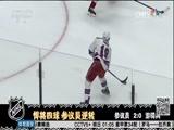 [冰雪]NHL季后赛 企鹅迎连胜小鸭扳回一局