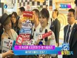 [娱乐乐翻天]刘涛自曝《欢乐颂2》里为爱转性 竟成靳东赚钱小金库?!