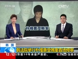 《新闻30分》 20170502