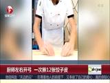 厨师左右开弓 一次擀12张饺子皮