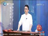 金庸群侠传(十三)南帝段智兴 斗阵来讲古 2017.05.03 - 厦门卫视 00:28:59