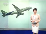 《焦点访谈》 20170505 中国大飞机 腾空而起