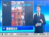 特区新闻广场 2017.5.7 - 厦门电视台 00:22:18