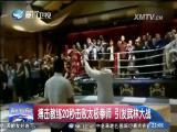 两岸共同新闻(周末版) 2017.5.6 - 厦门卫视 00:59:46