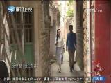 安海三里街 闽南通 2017.05.06 - 厦门卫视 00:24:22