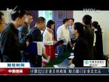海西财经报道 2017.05.08 - 厦门电视台 00:07:53