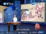 民间传说·姚继可戏皇帝 斗阵来讲古 2017.05.09 - 厦门卫视 00:28:59